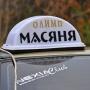 Масяня-48