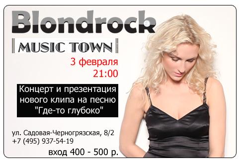 Концерт группы Кати Гордон Blondrock