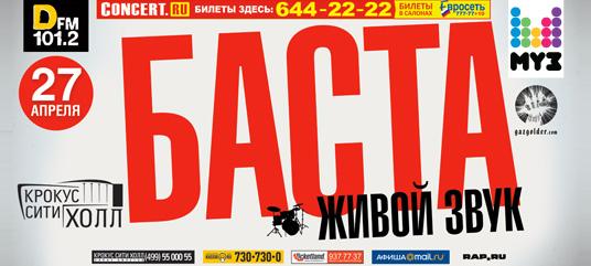 Концерт Басты, Москва