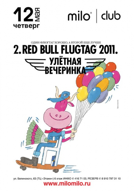 2.Red Bull Flugtag Party