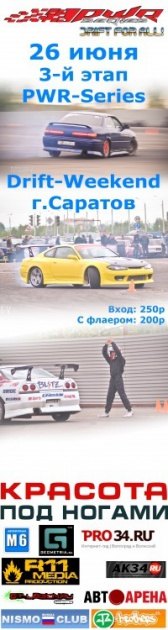 "3 этап PWR-series ""Drift-Weekend"" г. Саратов"