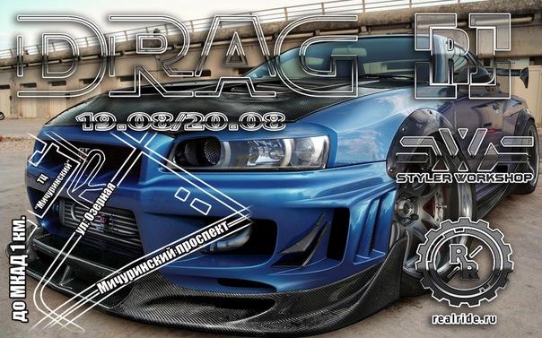 Drag Racing от RJ-Team 19.08.11