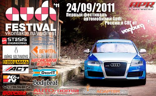 Первый Audi Festival в России!!