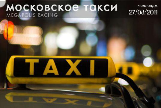 """[27 августа 2011] Челлендж """"Московское такси"""""""
