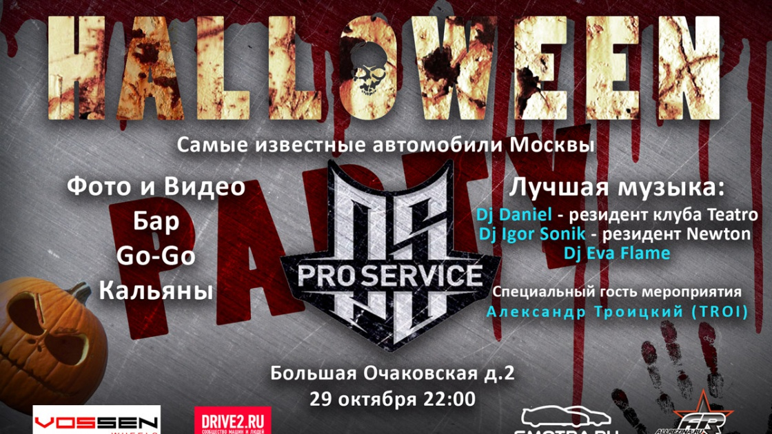 Pro-Service HalloWeen Party