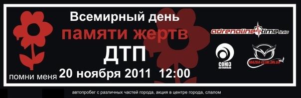 20 ноября 2011 Всемирный день памяти жертв ДТП