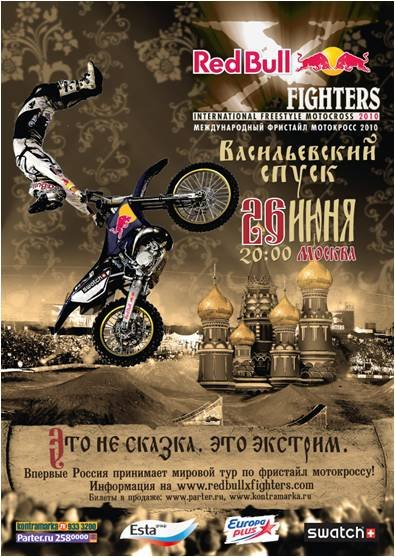 Red Bull X-Fighters в Москве