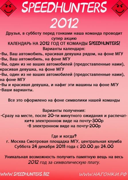 КАЛЕНДАРЬ НА 2012 ГОД ОТ КОМАНДЫ SPEEDHUNTERS!