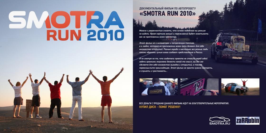 «Smotra Run 2014 Фильм» — 1982
