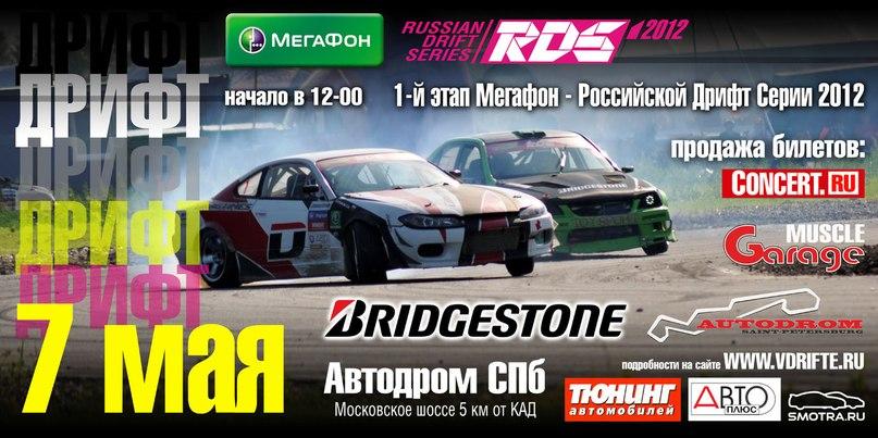 1-й этап МегаФон-РДС 2012 Санкт-Петербург