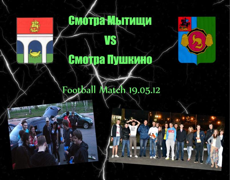 Football match 19/05/12