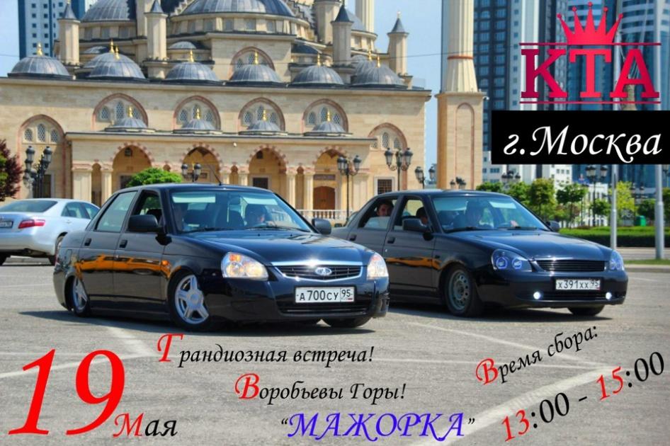 [КТА] Грандиозная встреча г.Москва19 мая 2012! открытие сезона!