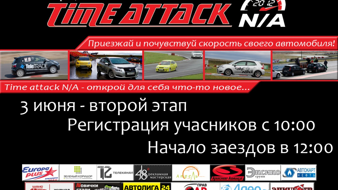Time Attack N/A