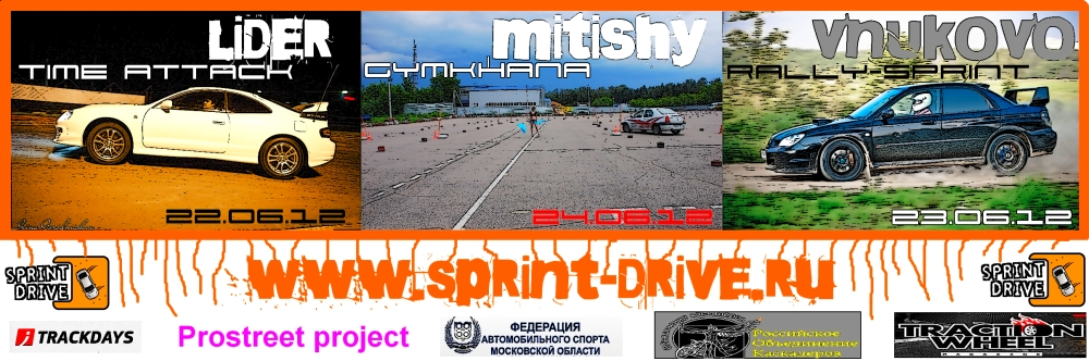 Racing WEEKEND - Лидер \ Мытищи \ Внуково - РАФ ФАСМО - SPRINT-DRIVE 2012