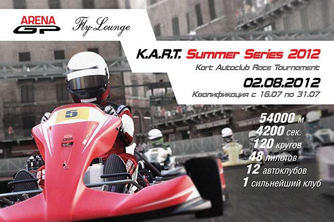 Турнир по картингу K.A.R.T.: Summer Series 2012