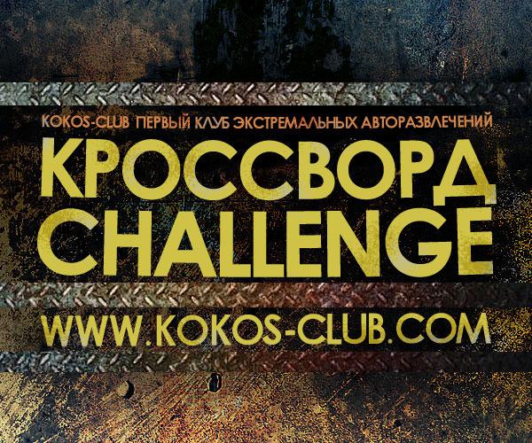 Кроссворд-Challenge
