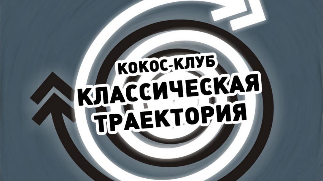 Траектория от KoKoS-Club!