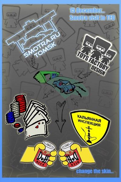 TOYS FACTORY DESIGN приглашает в гости Smotra Tomsk