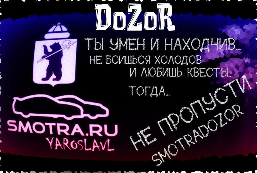 Новогодний Дозор от Смотра Ярославль