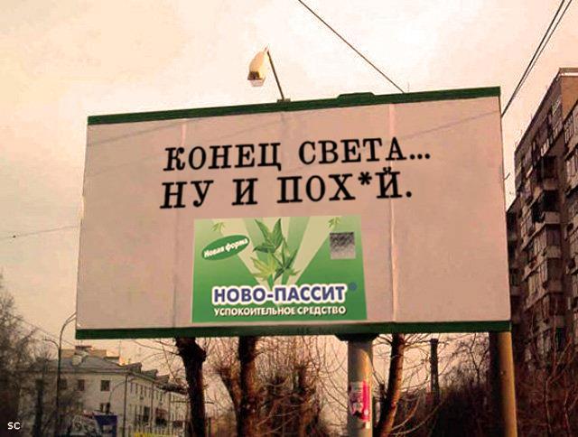 Конец света... Ну и пох..й!))))))))