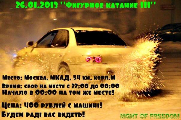 """26.01.2013 """"Фигурное катание III"""""""