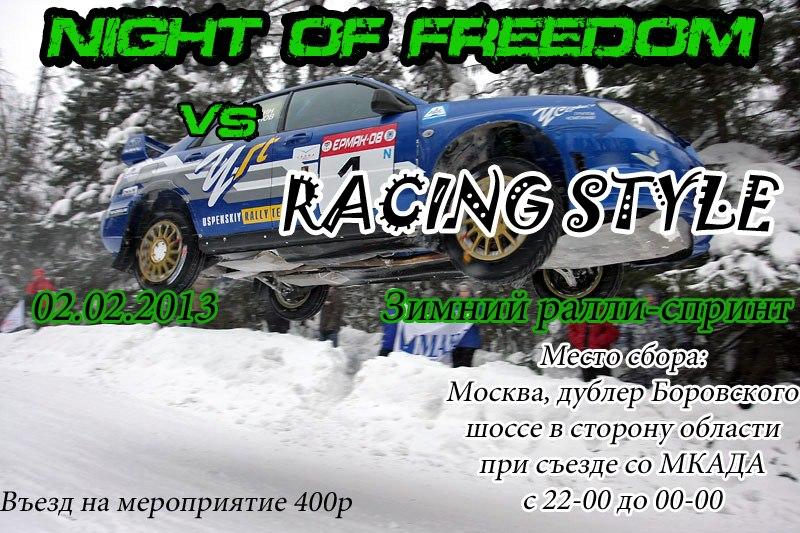 Зимний ралли-спринт 02.02.2013