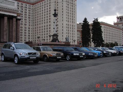 Встреча Volvo