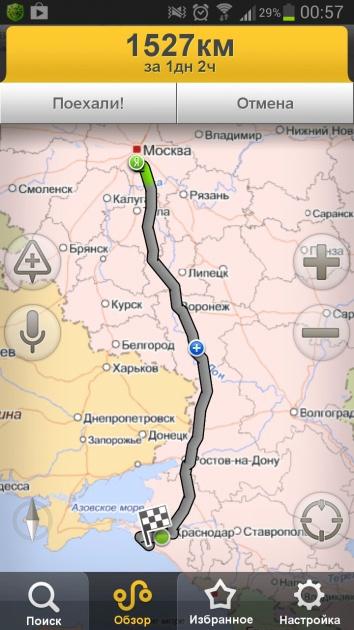 Москва - Геленджик