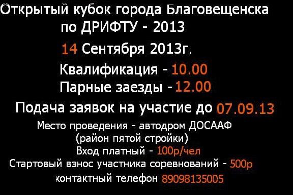 """DRIFT STREET LEGAL Благовещенск 2013"""