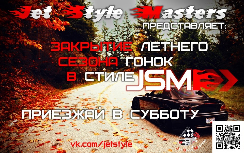 Закрытие сезона Драг Рейсинга от команды Jet Style Masters 2013