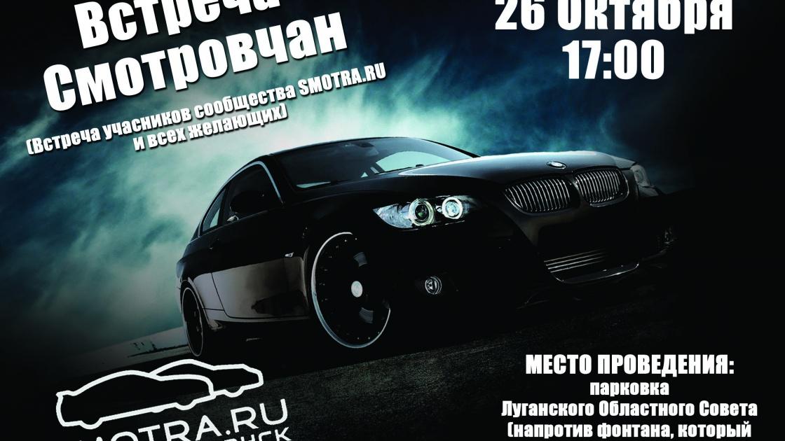"""""""Встреча SMOTRA.RU - Луганск"""""""
