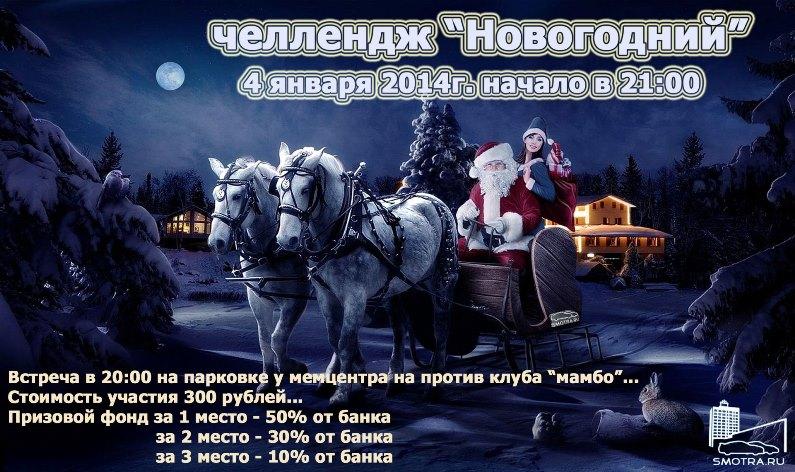 """Новогодний"""