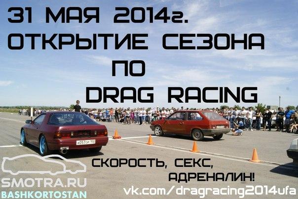 Открытие сезона по  Drag Racing 2014