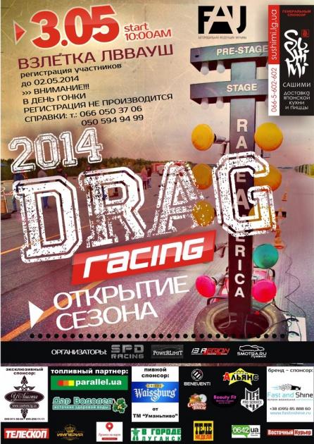 """3.05.2014 Открытие сезона """"DRAG RACING 2014"""""""
