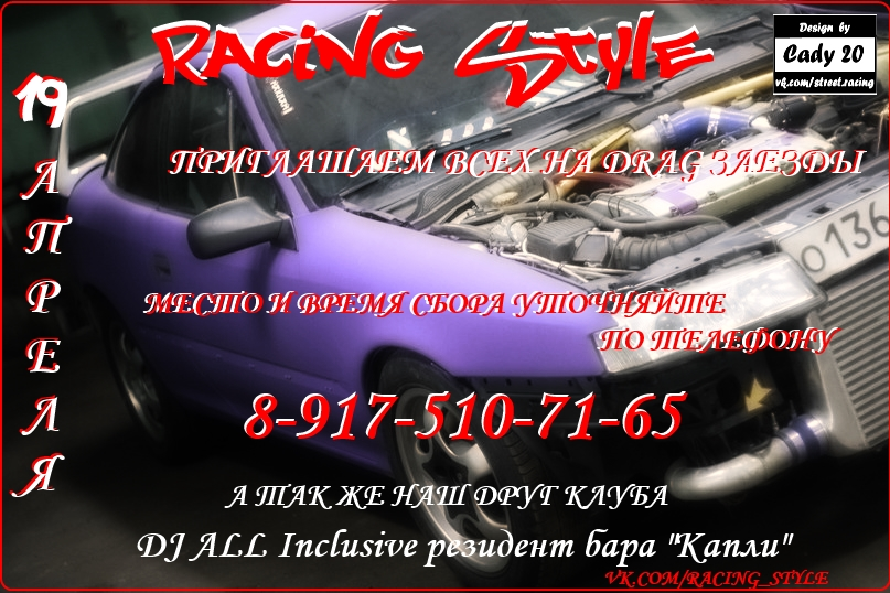 Drag от RACING STYLE 19.04.2014