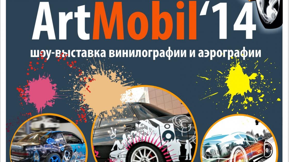 ArtMobil 2014
