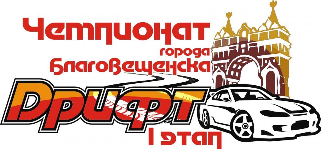 Первый этап Чемпионата города Благовещенска по Дрифту 2014