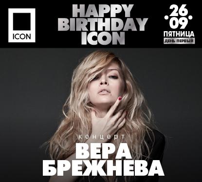 26 сентября, пятница HAPPY BIRTHDAY ICON! ЧАСТЬ ПЕРВАЯ: ВЕРА БРЕЖНЕВА
