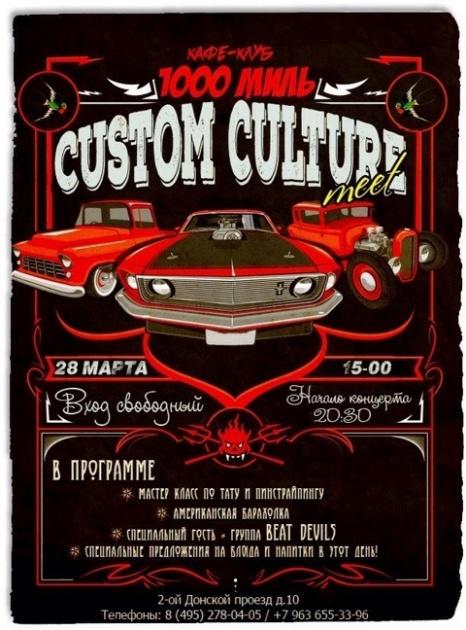 Custom Culture meet