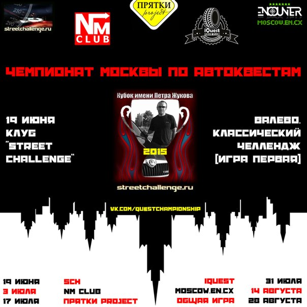 1 этап Чемпионата Москвы по автоквестам 2015