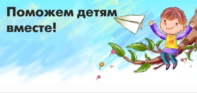 9 АПРЕЛЯ ЕДЕМ В ДОМ МАЛЮТКИ !!!