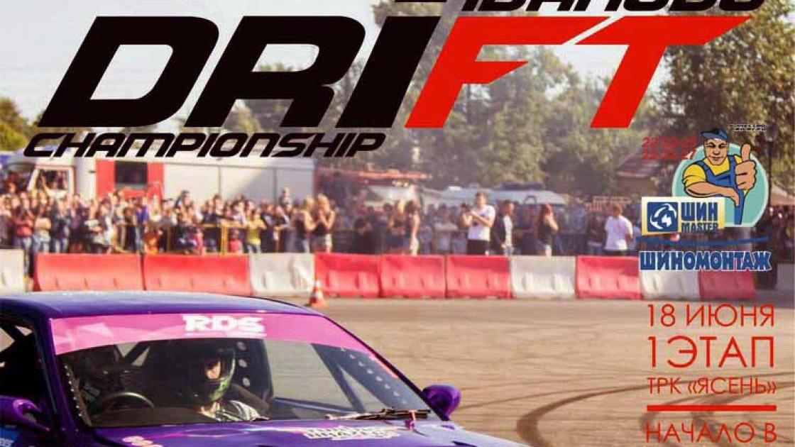 Ivanovo Drift championship