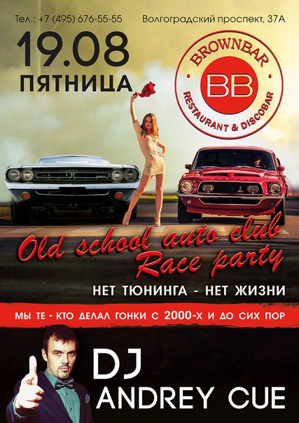 Old  School Street Race club Party