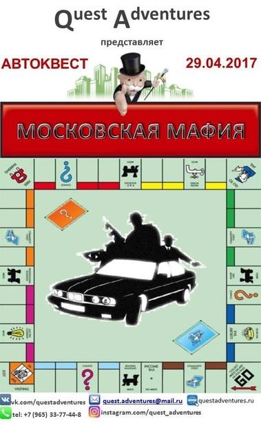 """Автоквест """"Московская мафия"""""""