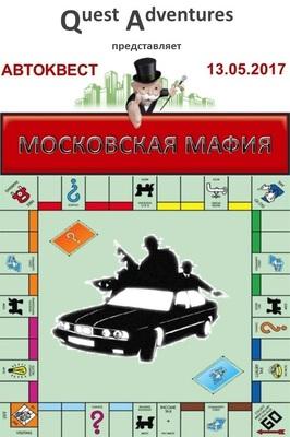 """Автоквест""""Московская мафия"""""""