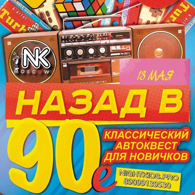 "АВТОКВСТ ДЛЯ НОВИЧКОВ ""Назад в 90-е"""