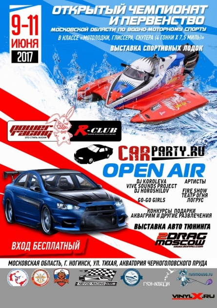 OpenAir: Автомобильный фестиваль, Чемпионат по водно-моторному спорту