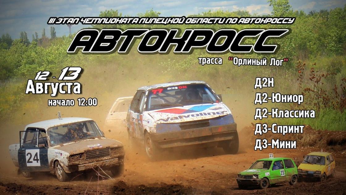 III открытый этап Чемпионата Липецкой области по автокроссу