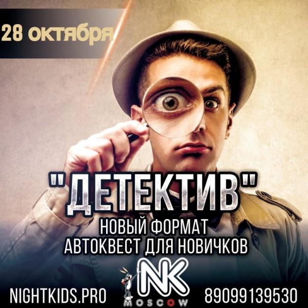 Автоквест по ночной Москве для новичков