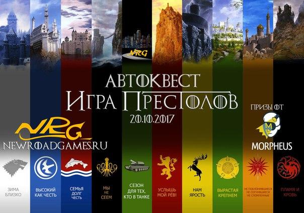 Автоквест по ночной Москве для новичков «Игра престолов» от клуба NRG